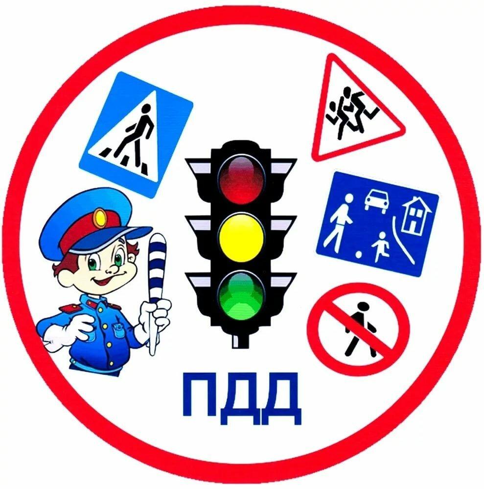 Картинки для дошкольников по безопасности дорожного движения